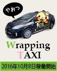 ラッピングタクシー