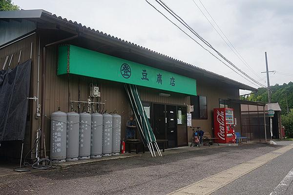 丸登豆腐店