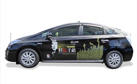 杉原千畝タクシー