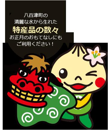 八百津町の清麗な水から生れた特産品の数々お正月のおもてなしにもご利用ください!