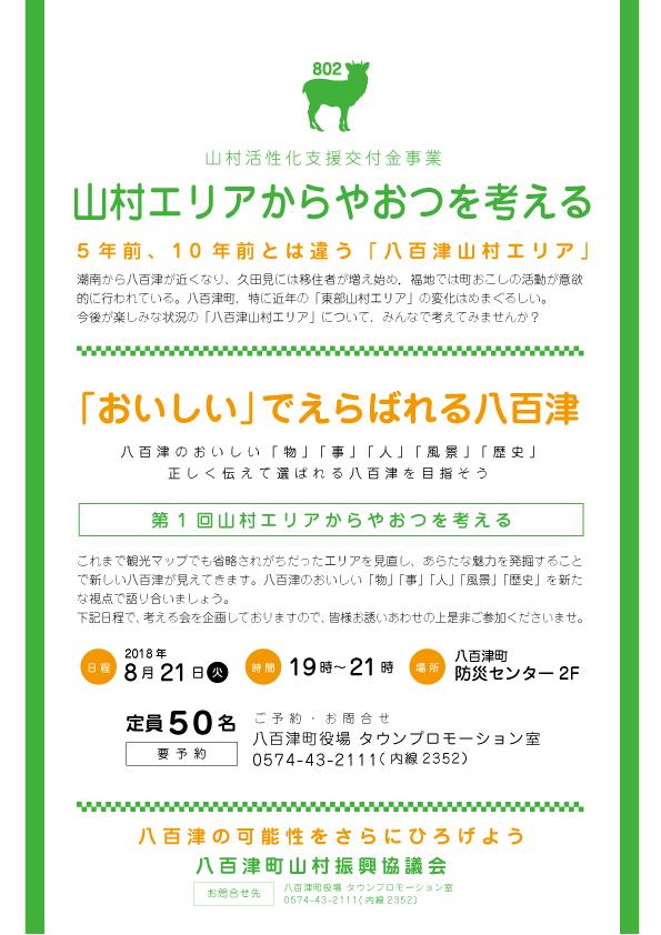 山村活性化支援交付事業 山村エリアからやおつを考える Vol.01