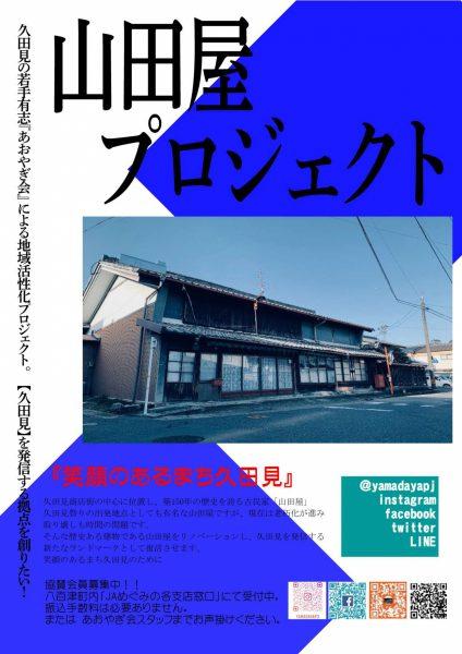 山田屋プロジェクト