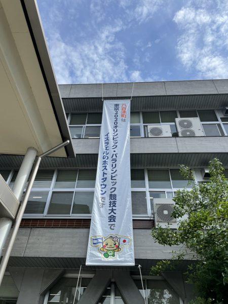 八百津町は東京2020大会でイスラエル国を応援するホストタウンに登録されています!